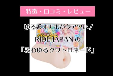 ゆる系オナホが今アツい!RIDE JAPANの「ふわゆるクワトロネード」