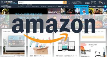 【実際に買って解説】Amazonでのオナホールの買い方、バレにくい方法も解説