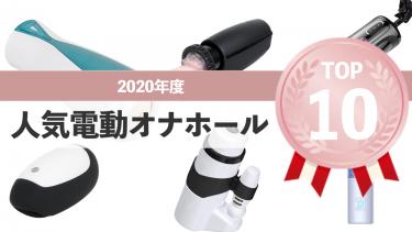 2020年人気売れ筋おすすめ電動オナホールランキングTOP10